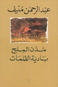 عبد الرحمن منيف - مدن الملح