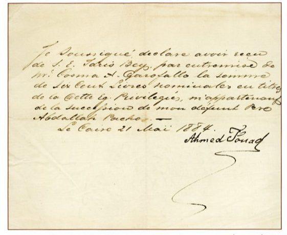 إيصال أمانة بمبلغ ألف جنية مصري بتوقيع الأمير أحمد فؤاد الملك فؤاد لاحقا
