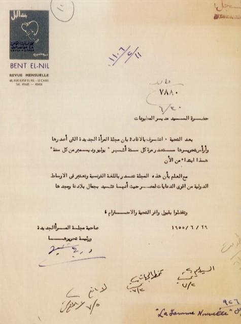 رسالة من درية شفيق صاحبة مجلة بنت النيل 29-6- 1955