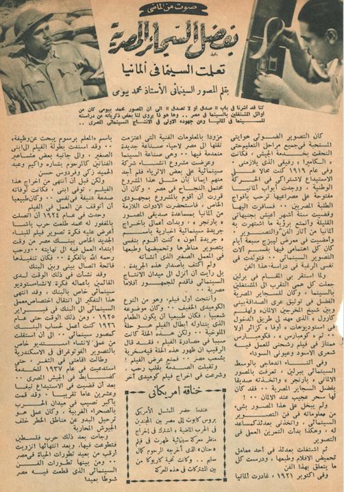 محمد بيومي اول مصري وراء الكاميرا