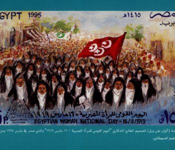 تصميم طابع اليوم القومي للمرأة المصرية 1919