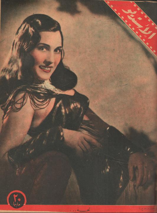 تحية كاريوكا، غلاف العدد الاول من مجلة الاستوديو، 6 اغسطس 1947