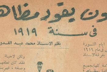 1919 مقال محمد عبد القدوس_فرعون يقود مظاهره