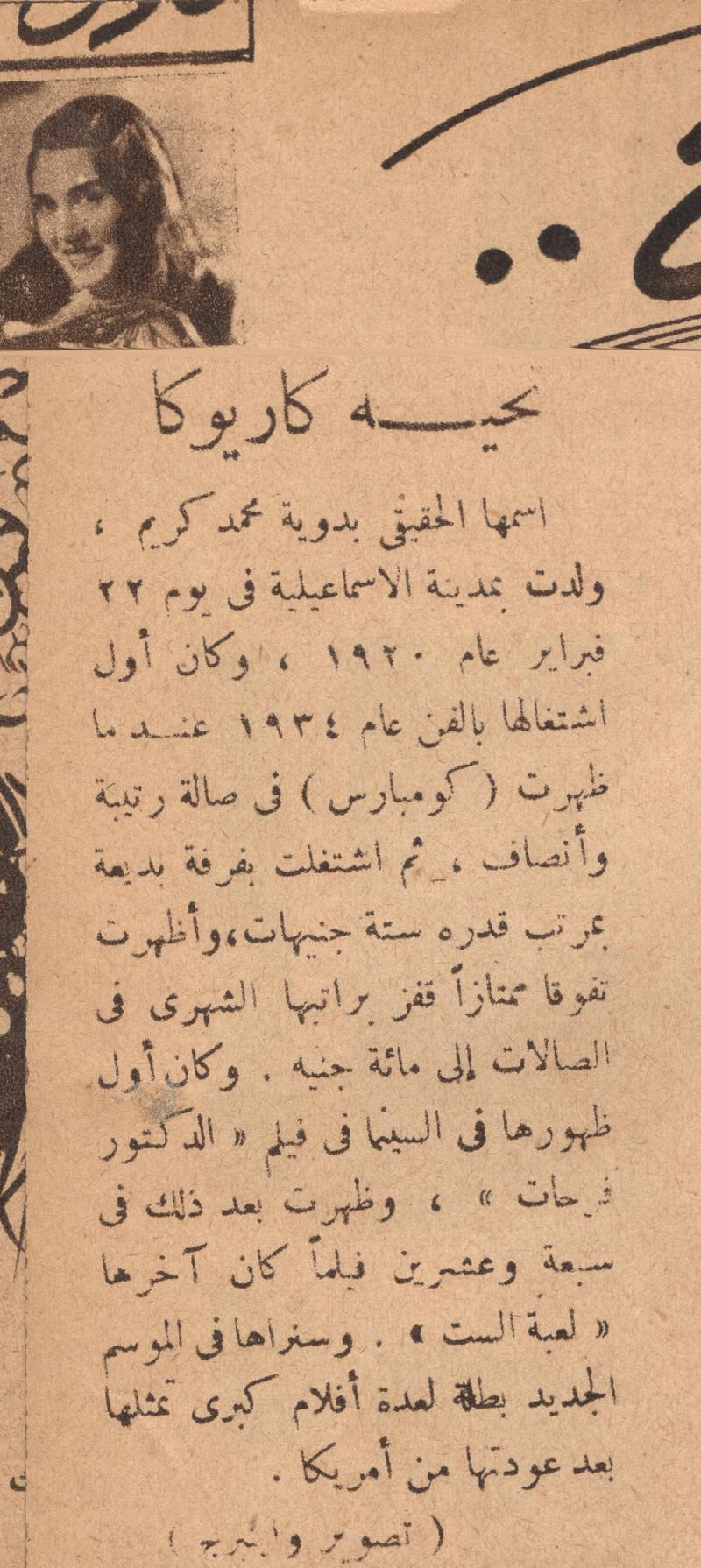 العدد الاول من مجلة الاستوديو، 6 اغسطس 1947