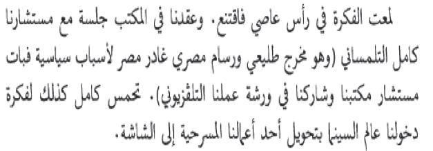 من مذكرات منصور الرحباني