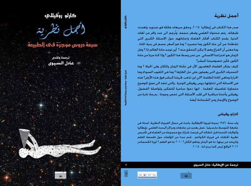 """غلاف كتاب """"أجمل نظرية…سبعة دروس موجزة في الطبيعة"""""""