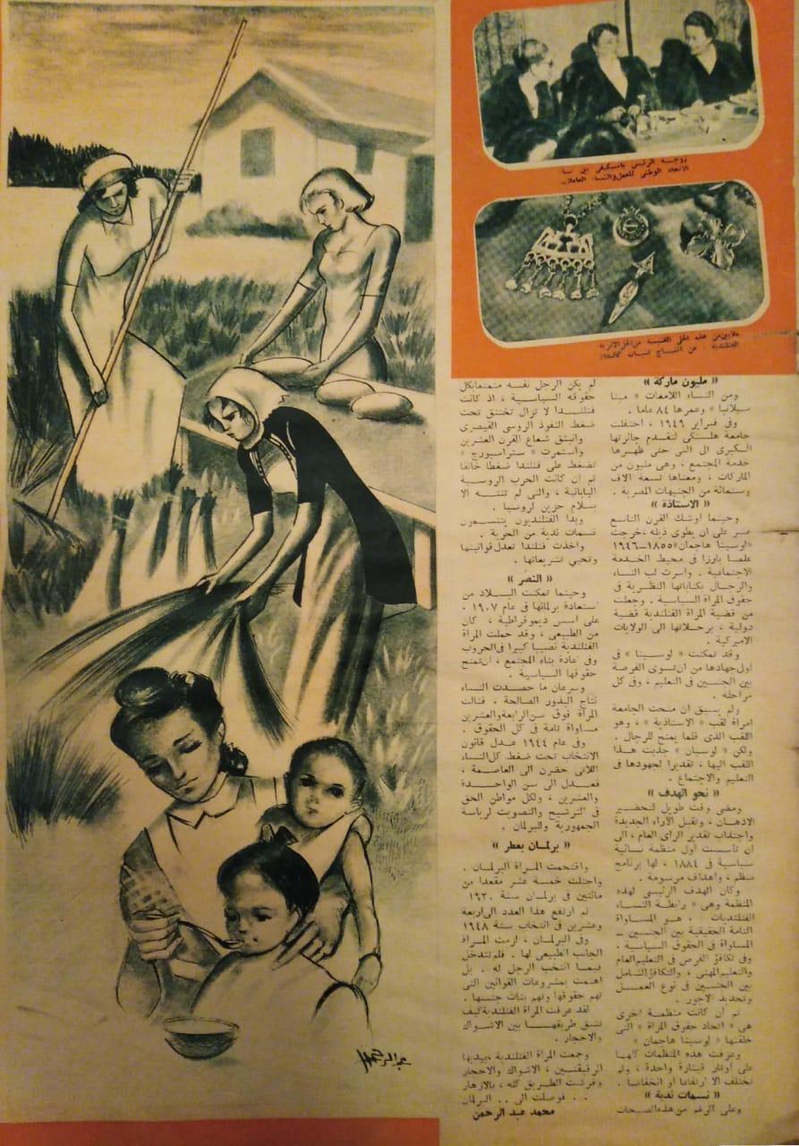 مجلة آخر ساعة بتوقيع الصحفي محمد عبد الرحمن موضوع يعود بالزمن إلى 1923