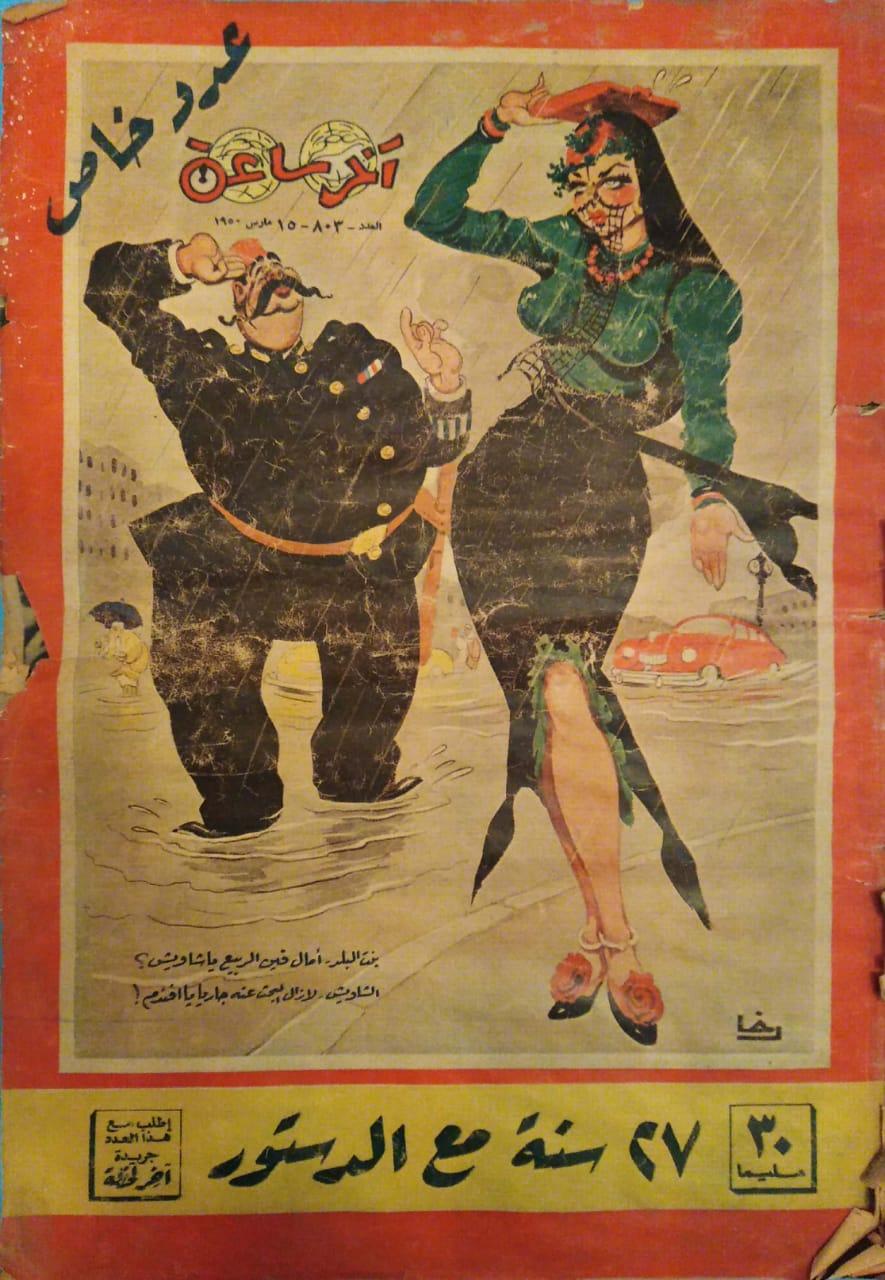 العدد 803، 15 مارس 1950، مجلة آخر ساعة