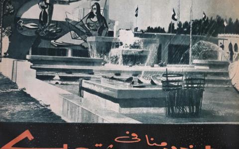 معرض دمشق