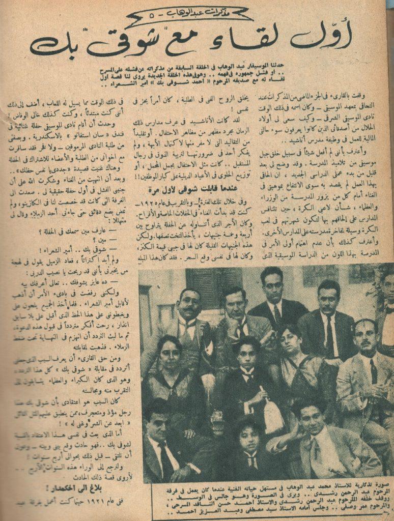 عبد الوهاب و أحمد شوقي