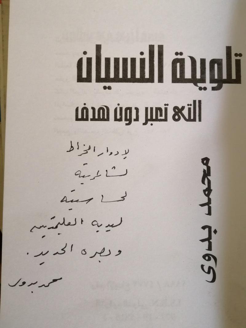 من محمد بدوي إلى إدوار الخراط