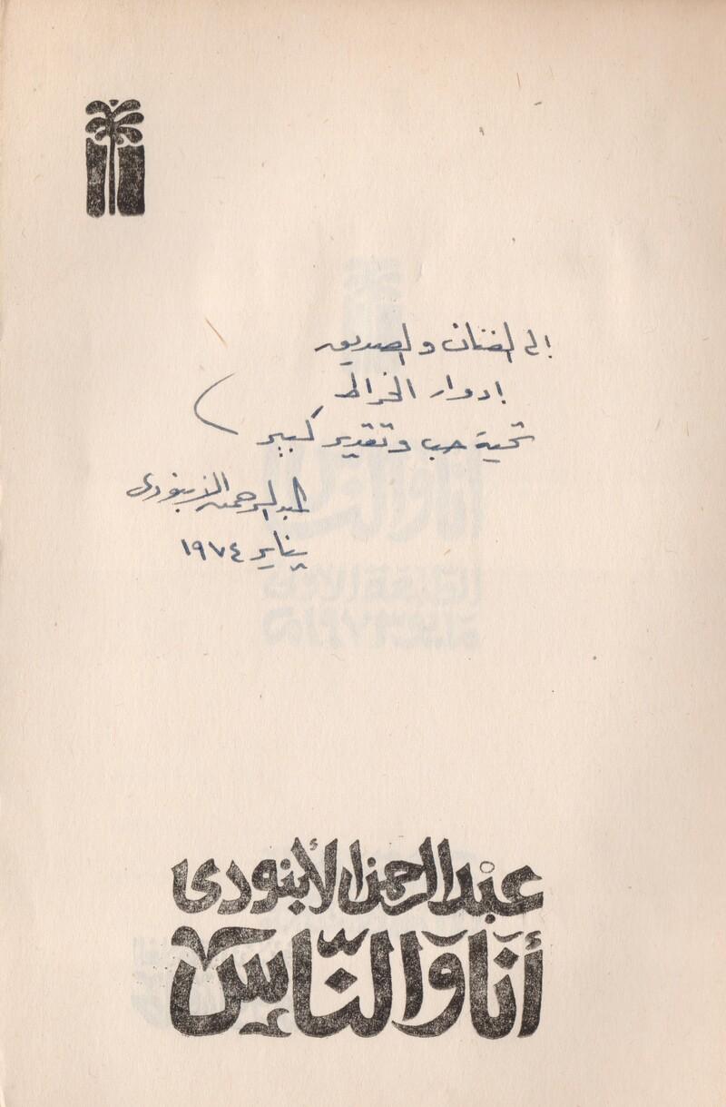 من عبد الرحمن الأبنودي إلى إدوار الخراط
