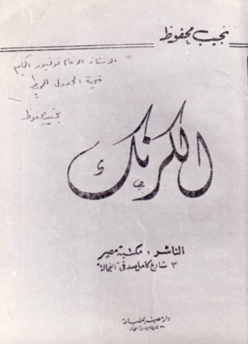 إهداء من نجيب محفوظ إلى توفيق الحكيم
