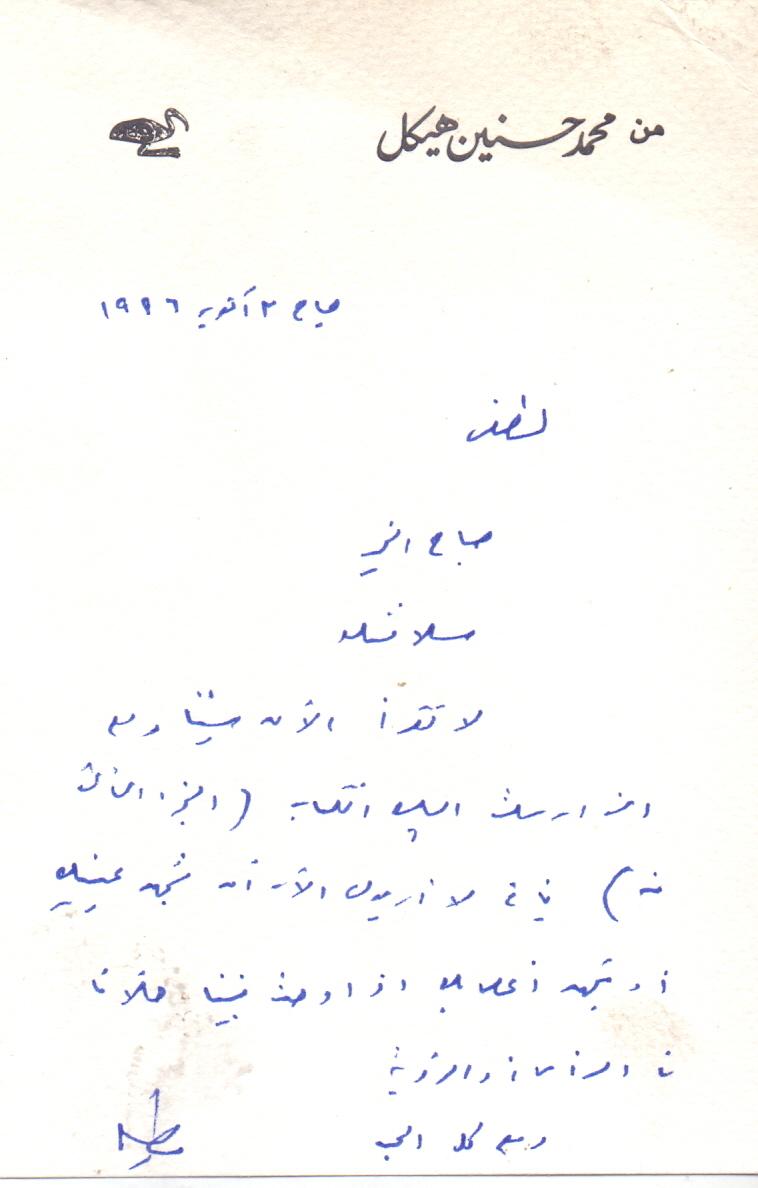 رسالة من محمد حسنين هيكل إلى لطفي الخولي