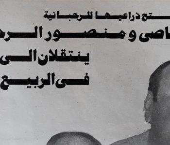 الأخوان رحباني في القاهرة