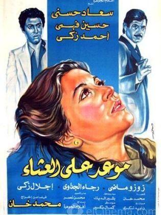 بوستر فيلم موعد على العشاء لمحمد خان