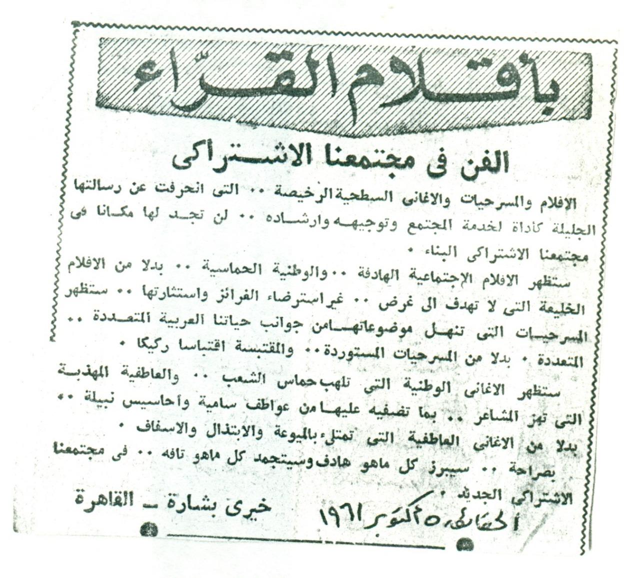 قصاصة من احدى رسائل خيري بشارة لجريدة الحقائق، عام 1961
