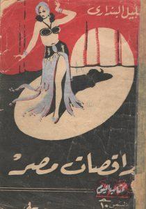 غلاف كتاب راقصات مصر