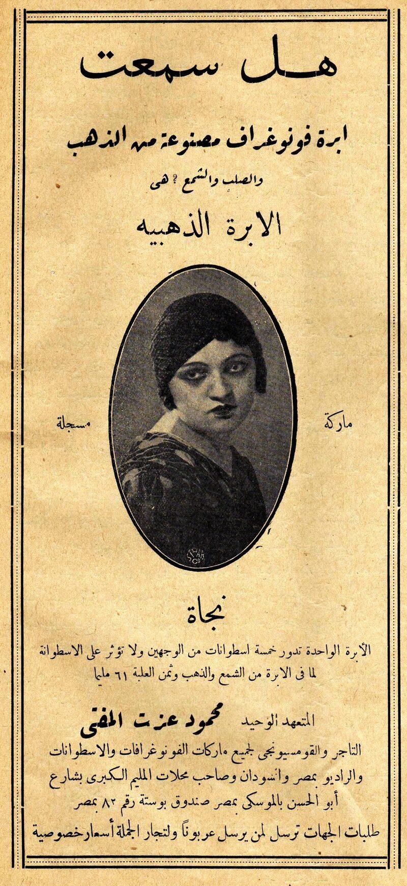 نجاة علي، الحقوق محفوظة أرشيف محمود الزيباوي