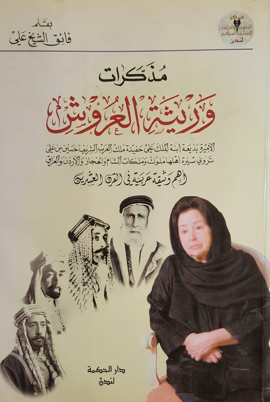 غلاف كتاب مذكرات وريثة العروش للأميرة بديعة