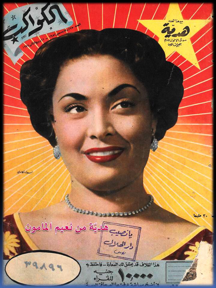 سعاد مكاوي على غلاف مجلة الكواكب، 1954