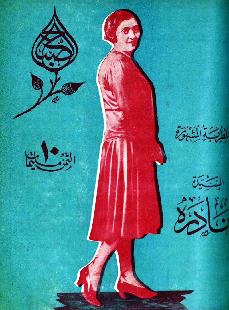 نادرة، مجلة الصباح