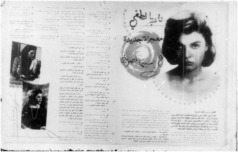 أول حوار مع نادية لطفي، مجلة الشبكة، 1958