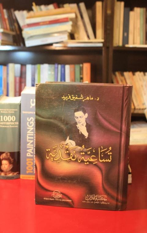 """غلاف كتاب """"تساعية نقدية""""، ماهر شفيق فريد"""