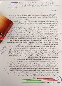 مسودة الصفحة الأولى من رواية والنمور لحجرتى - أرشيف الكاتب