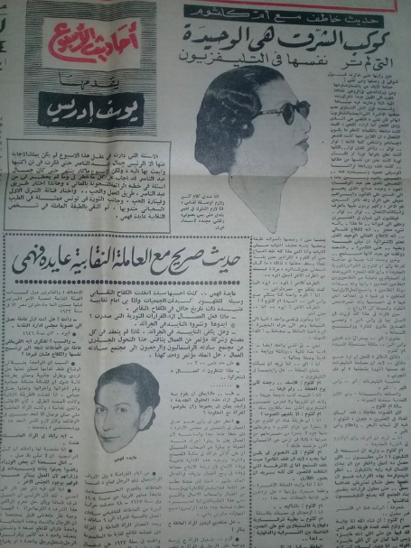 حوار يوسف إدريس مع أم كلثوم، جريدة الجمهورية، 1961