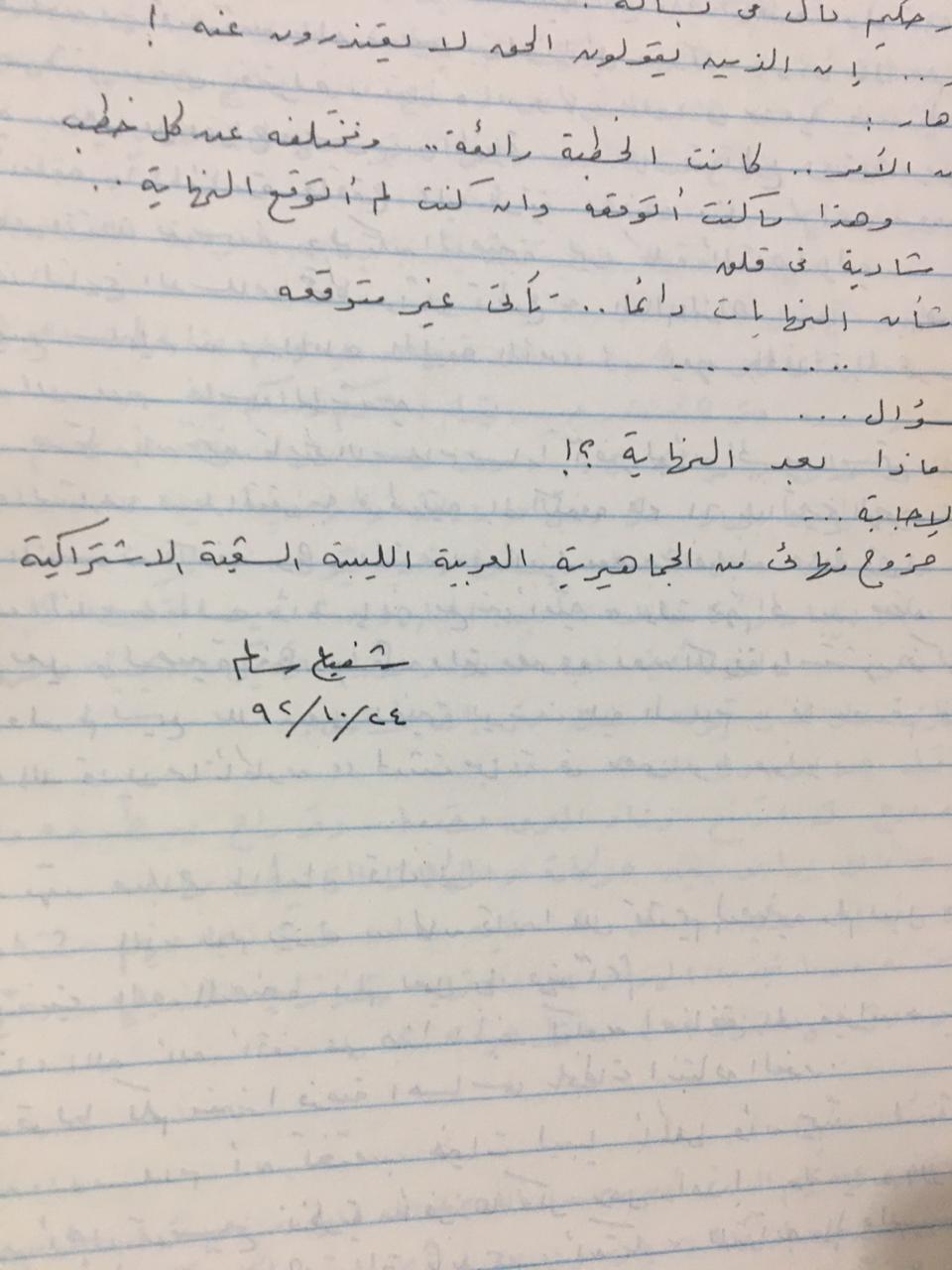 خطوط القسم الأول من الرواية المكتوب في ليبيا، ويظهر توقيع المؤلف في آخر صفحات هذا القسم