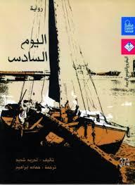 """غلاف الترجمة العربية لرواية """"اليوم السادس"""" لأندريه شديد."""