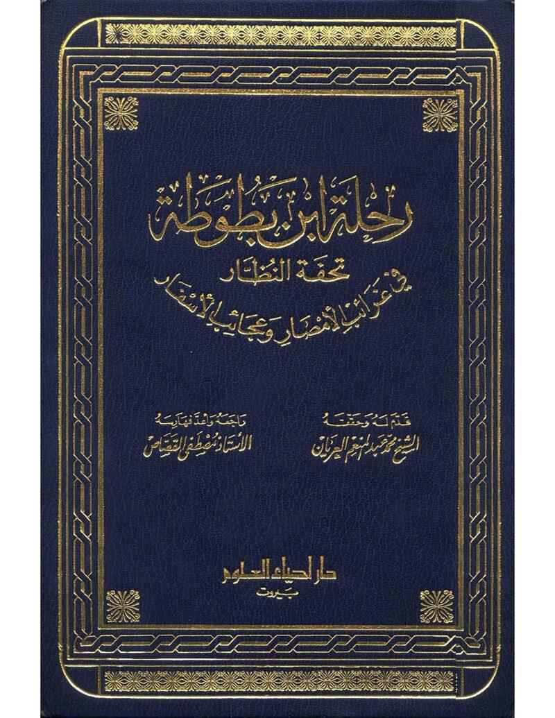 غلاف كتاب رحلة ابن بطوطة