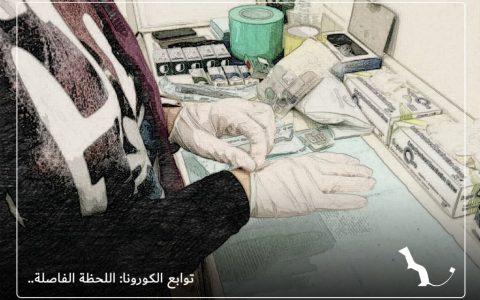 الحرب مع الوقت…إلى أين وصلت قصة الدواء و المصل في مواجهة الكورونا
