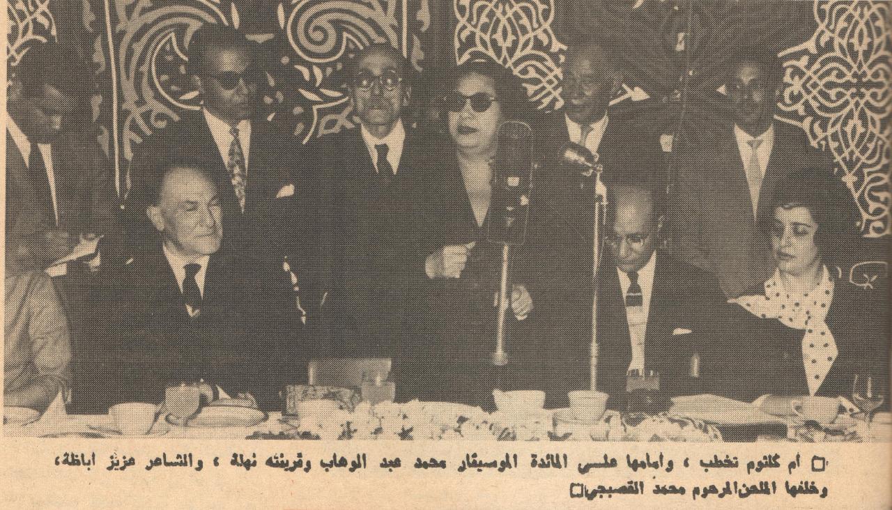 أم كلثوم، محمد عبد الوهاب وزوجته نهلة، عزيز أباظة، و محمد القصبجي